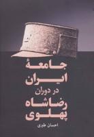 جامعه ایران در دوران رضا شاه پهلوی