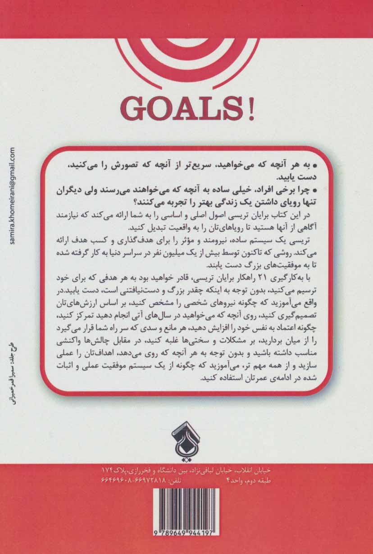 اهداف زندگی