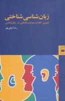 زبان شناسی شناختی:دومین انقلاب معرفت شناختی در زبان شناسی (زبان و ادبیات64)