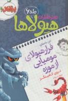 دفتر خاطرات هیولاها 6 (فرار هیولای مومیایی از موزه)