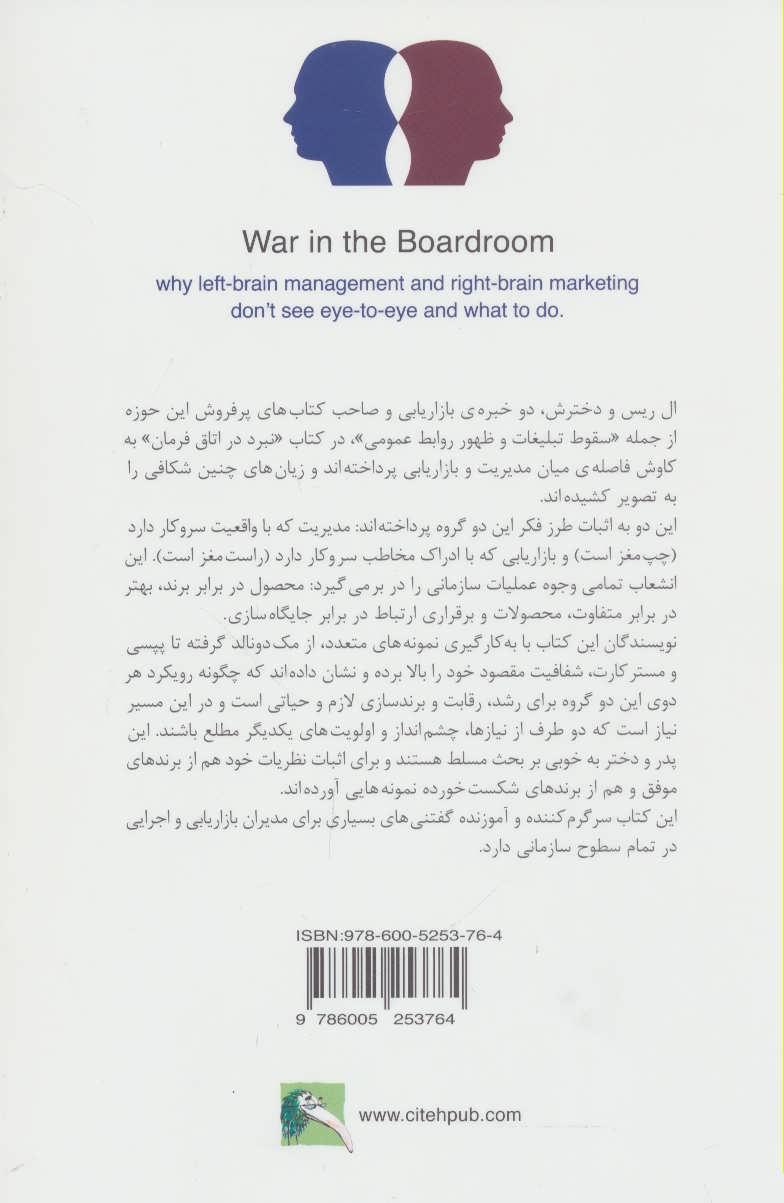 نبرد در اتاق فرمان (راه کارهای تبلیغات و بازاریابی74)