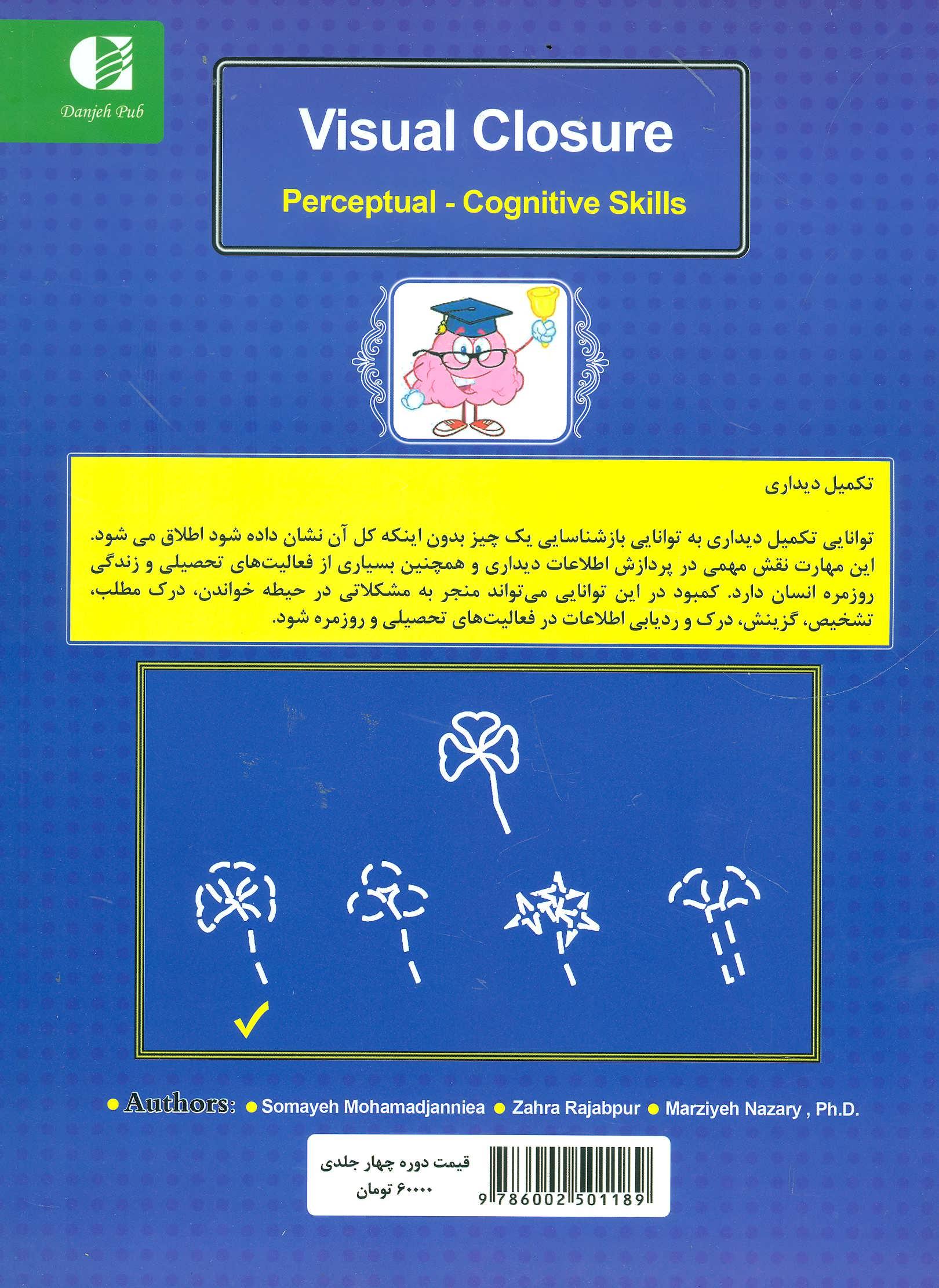 کتاب های زک سان،شاهکار مغز (مجموعه ی پیش دبستانی)،(4جلدی)