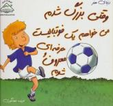 وقتی بزرگ شدم می خواهم یک فوتبالیست حرفه ای و معروف شوم (دنیای هنر)