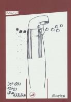 عاشقانه های ریخته روی میز (شعر امروز ایران)