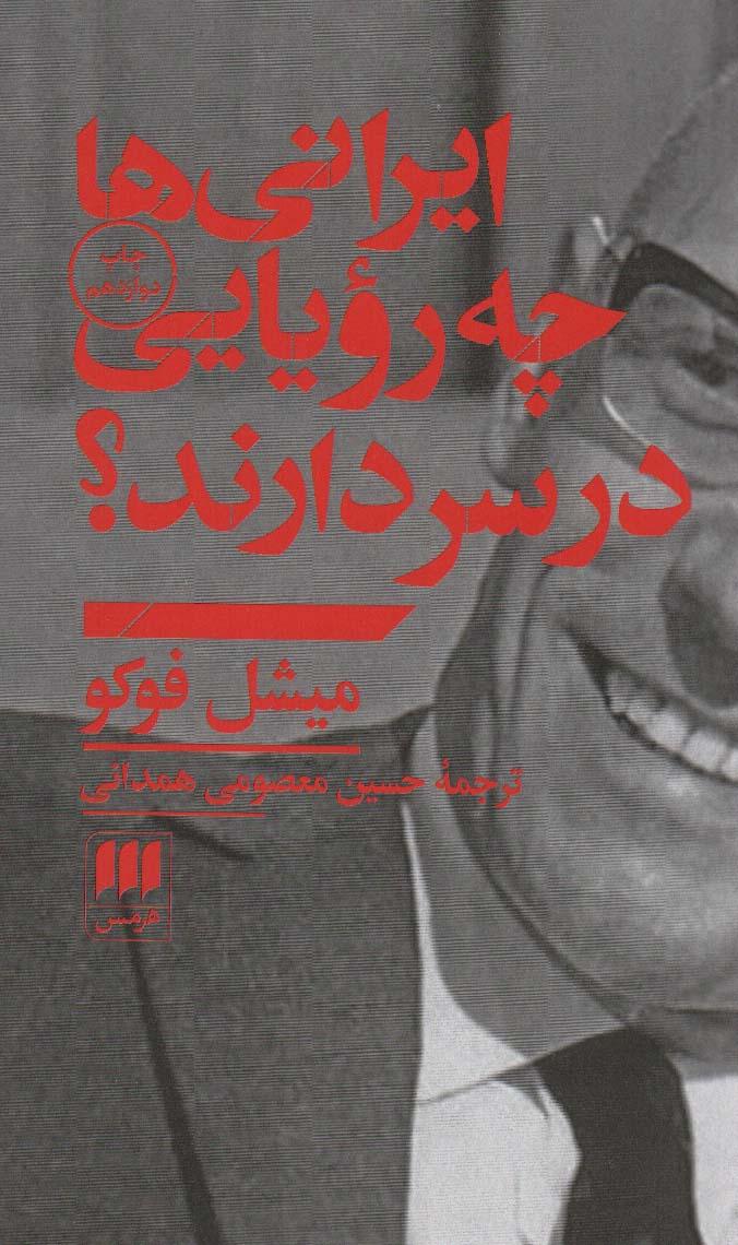 ایرانیها چه رویایی در سر دارند؟