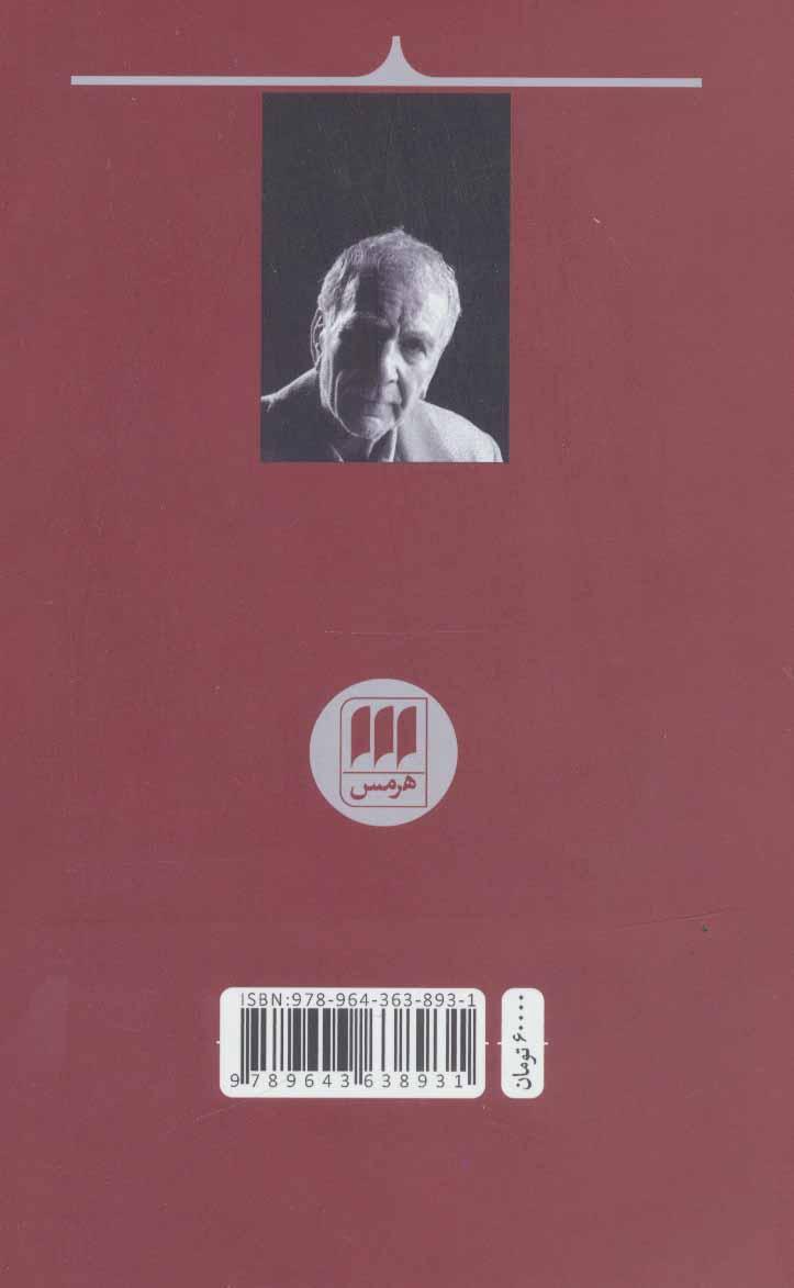 خرد گفتگو (درس گفتارهای فلسفی)،(فلسفه و کلام97)