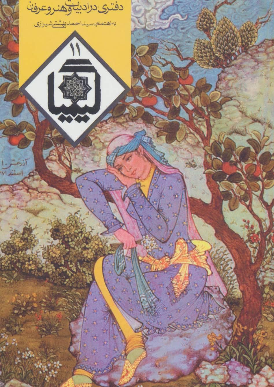 کیمیا11 (دفتری در ادبیات و هنر و عرفان)