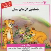 کودک و مهارت های زندگی (جستجوی گل های بنفش:داشتن هدف)،(گلاسه)