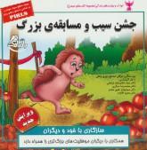 کودک و مهارت های زندگی (جشن سیب و مسابقه ی بزرگ:سازگاری با خود و دیگران)،(گلاسه)