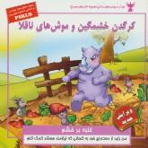 کودک و مهارت های زندگی (کرگدن خشمگین و موش های ناقلا:غلبه بر خشم)،(گلاسه)