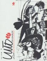 مکتب (خیال،رویا و روراستی کودک:گزیده آثار طراحی و اسکیس قصه و شعر برای کودک و نوجوان)