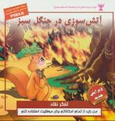 کودک و مهارت های زندگی (آتش سوزی در جنگل سبز:تفکر نقاد)،(گلاسه)