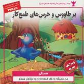 کودک و مهارت های زندگی (پر طاووس و خرس های طمع کار:همدلی)،(گلاسه)