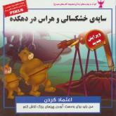 کودک و مهارت های زندگی (سایه ی خشکسالی و هراس در دهکده:اعتماد کردن)،(گلاسه)