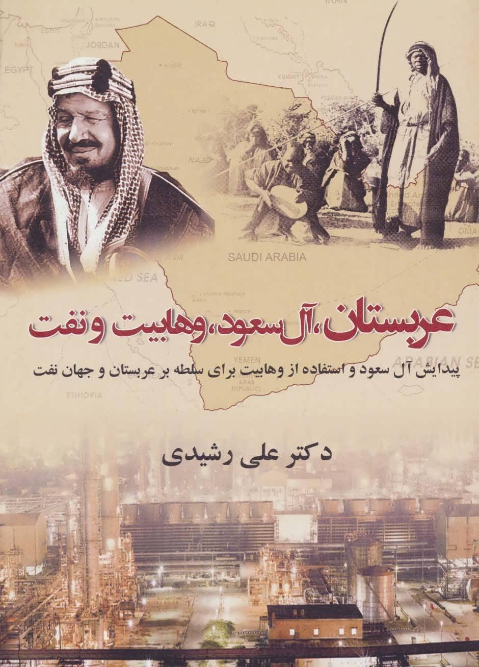 عربستان،آل سعود،وهابیت و نفت