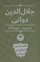 جلال الدین دوانی فیلسوف ذوق التاله (فلسفه و کلام72)