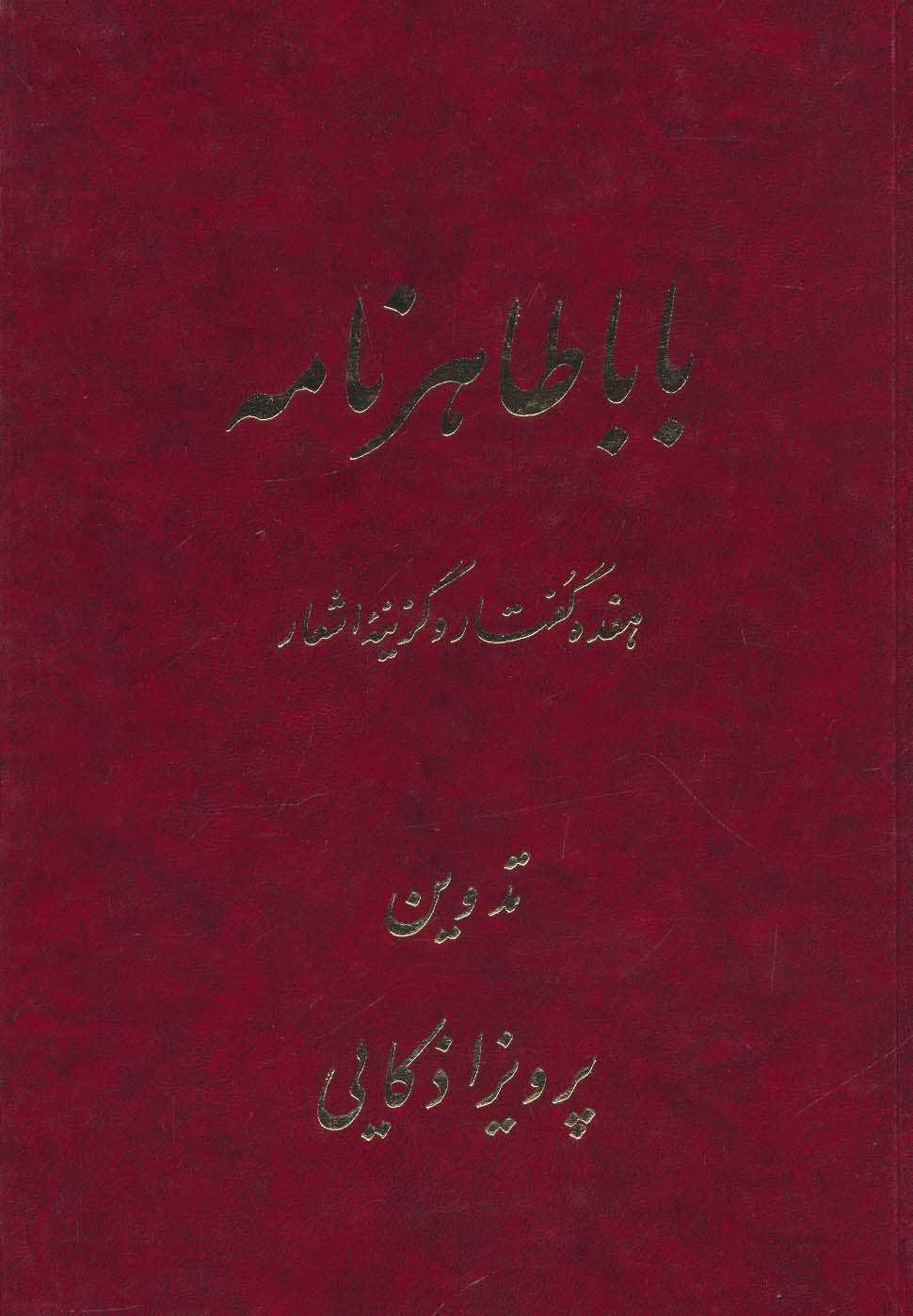 بابا طاهر نامه (هفده گفتار و گزینه اشعار)