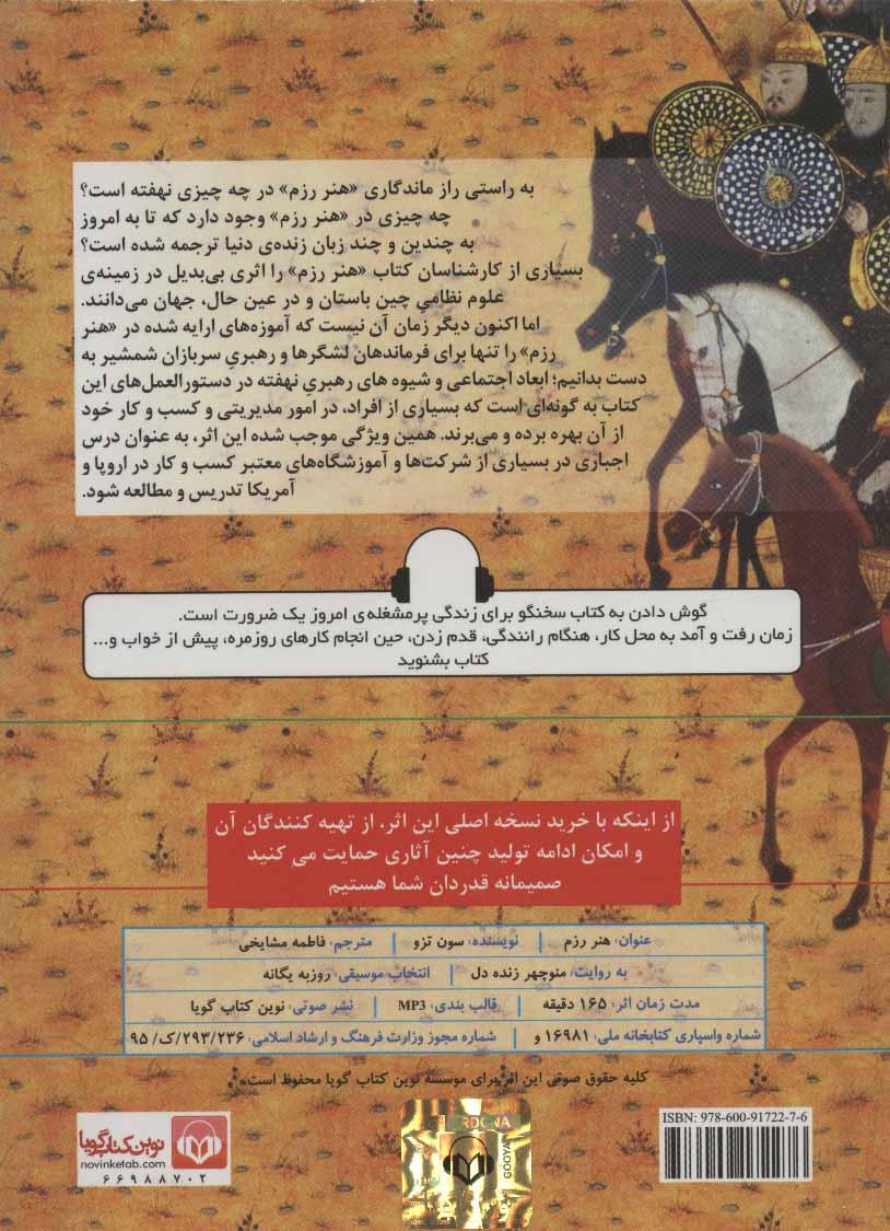 کتاب سخنگو هنر رزم (باقاب)