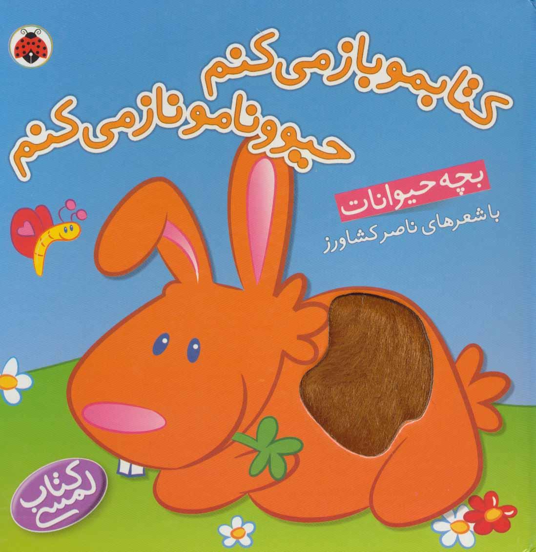 کتابمو باز می کنم حیوونامو ناز می کنم (بچه حیوانات)،(گلاسه)