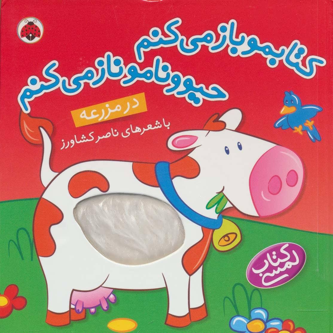 کتابمو باز می کنم حیوونامو ناز می کنم (در مزرعه)،(گلاسه)