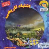 کاوشگران تاریخ11 (اشتباه تاریخی:لجبازی)،(گلاسه)
