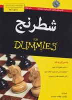 کتاب های دامیز (شطرنج)