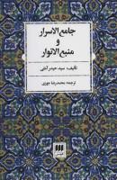 جامع الاسرار و منبع الانوار (عرفان10)
