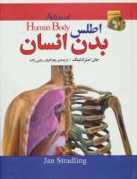اطلس بدن انسان،همراه با وی سی دی (گلاسه)