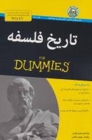 کتاب های دامیز (تاریخ فلسفه)
