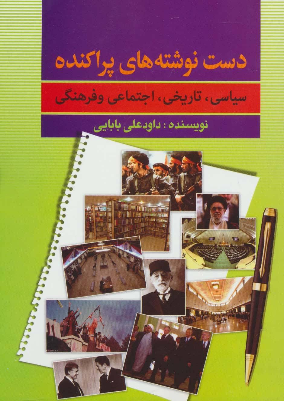 دست نوشته های پراکنده (سیاسی،تاریخی،اجتماعی و فرهنگی)