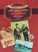 سفرنامه سر پرسی سایکس (ده هزار مایل در ایران)