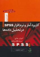 کاربرد آمار و نرم افزار اس.پی.اس.اس در تحلیل داده ها (کتاب آموزش 7)