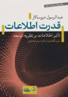 قدرت اطلاعات:تاثیر اطلاعات بر نظریه توسعه (طرح هزاره 1)