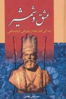 عشق و شمشیر (زندگی نادر شاه از چوپانی تا پادشاهی)