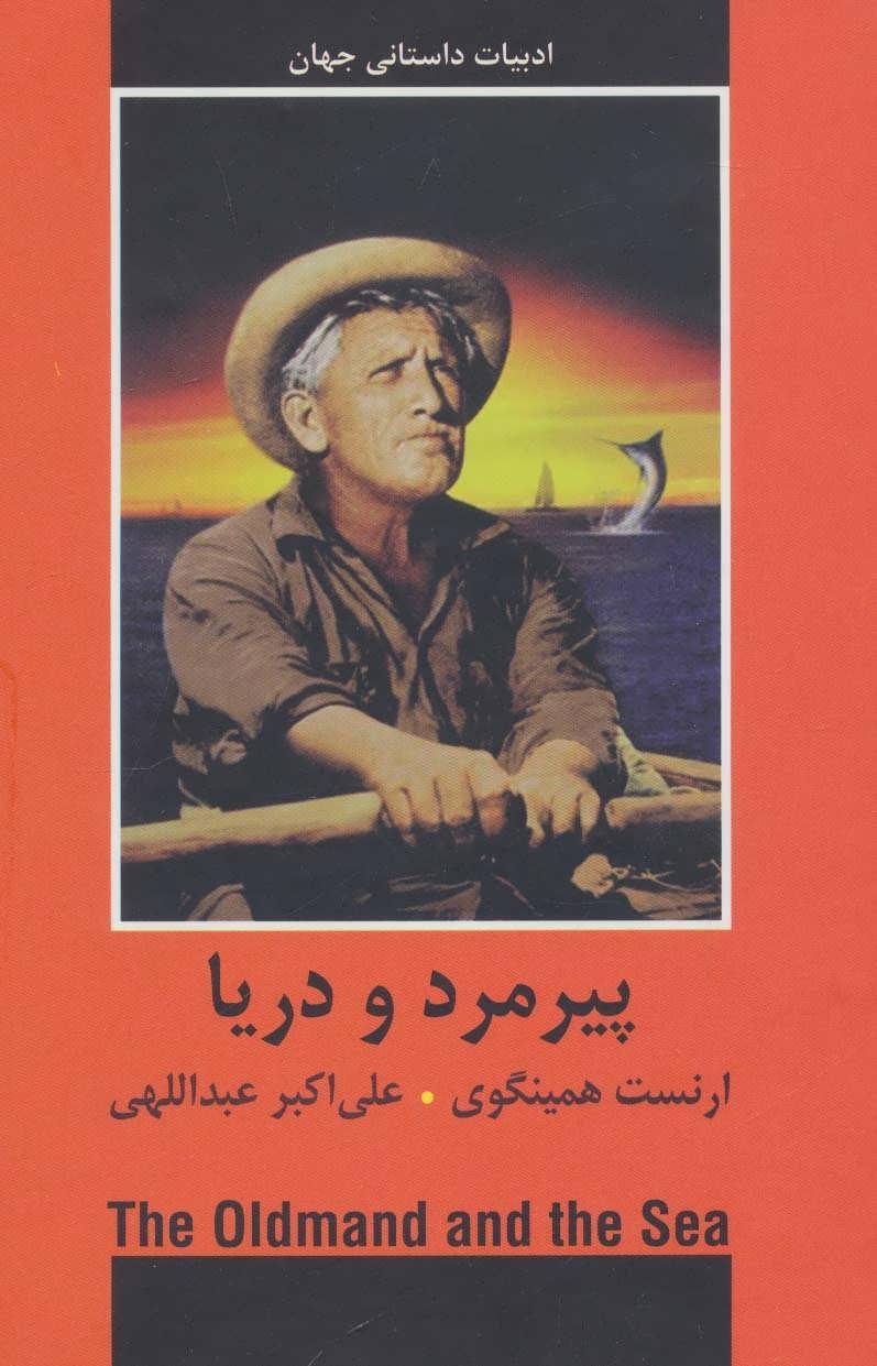 پیرمرد و دریا (ادبیات داستانی جهان)
