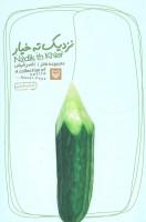 نزدیک ته خیار (مجموعه طنز)