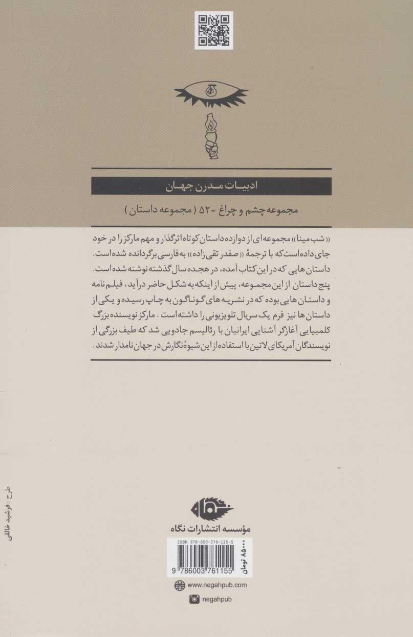 شب مینا (ادبیات مدرن جهان،چشم و چراغ52)