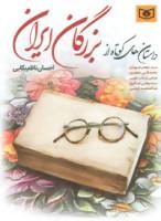 داستان های کوتاه از بزرگان ایران