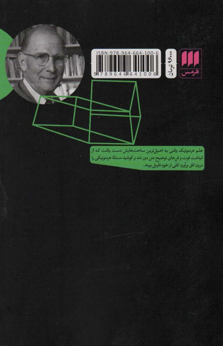 علم هرمنوتیک