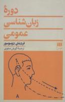 دوره زبان شناسی عمومی