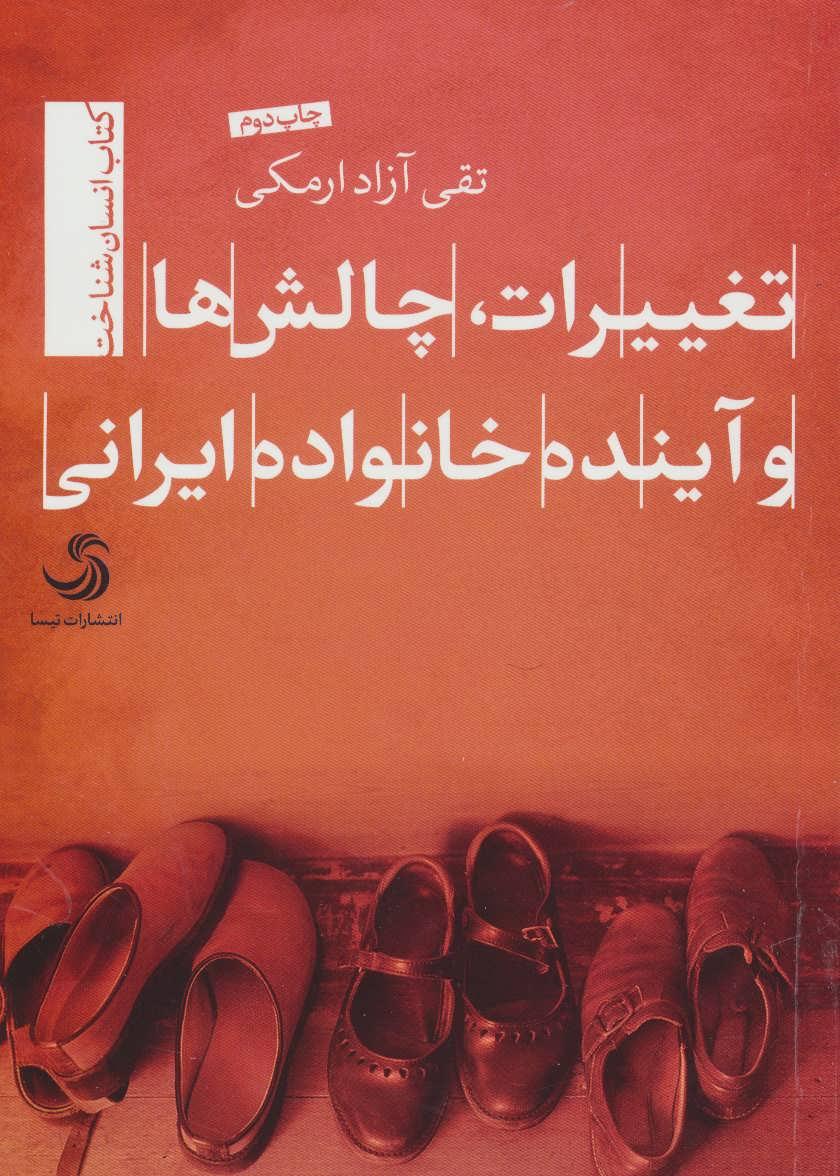 تغییرات،چالش ها و آینده خانواده ایرانی (انسان شناخت13)