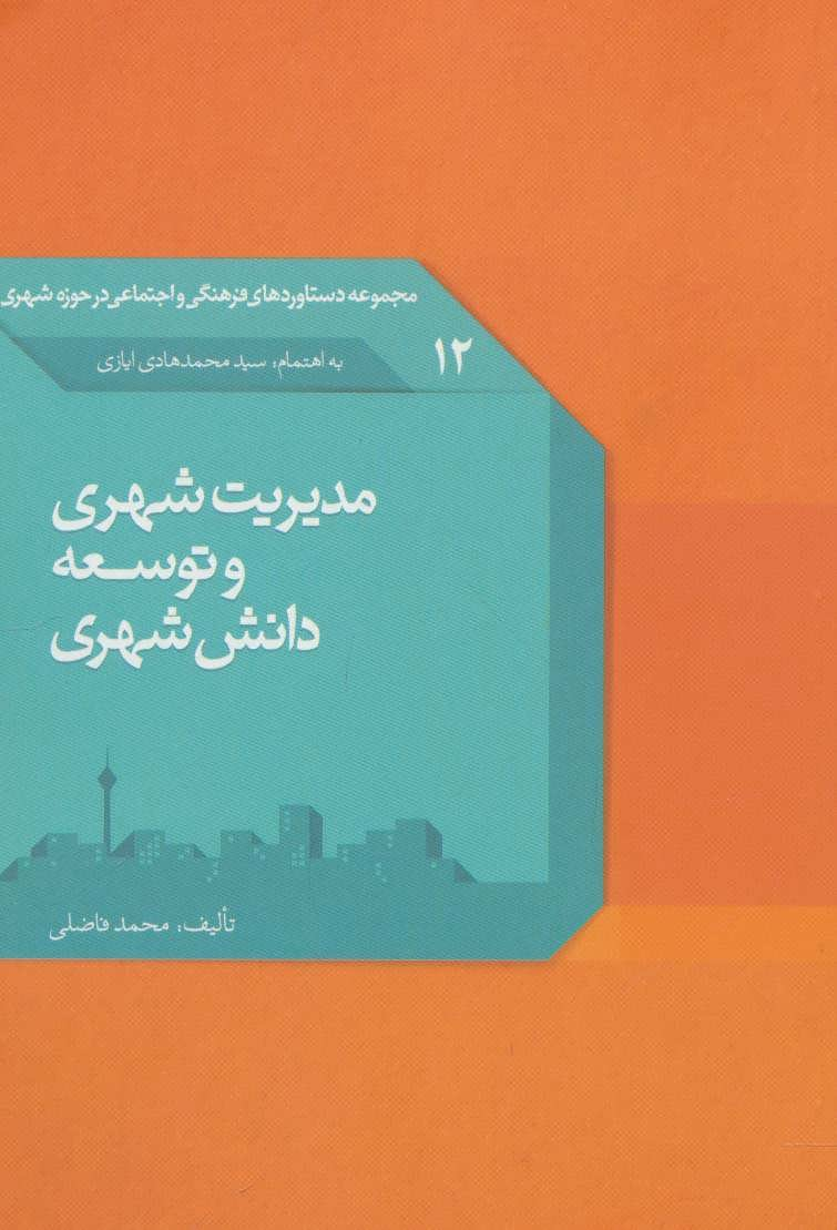 مدیریت شهری و توسعه دانش شهری (دستاوردهای فرهنگی و اجتماعی12)