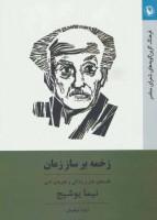 فرهنگ گزین گویه های شعرای معاصر 4 (زخمه بر ساز زمان:فلسفه ی هنر و زندگی و نظریه ی ادبی نیما یوشیج)