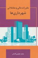 مقررات مالی و معاملاتی شهرداری ها