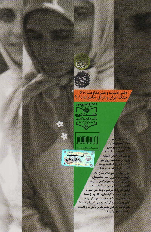 خاطرات ایران (خاطرات ایران ترابی)