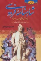 شاهنامه فردوسی (به نثر پارسی سره)،(3جلدی)