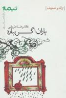 باران اگر ببارد:ترانه و تصنیف (پازل شعر امروز)