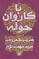 با کاروان حوله (طنزی به شعر و ادب)
