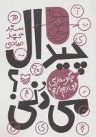 چیدال می دنی؟:چگونه فارسی حرف بزنیم یا نزنیم؟ (طنز نوجوان)
