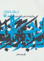 از خاک تا افلاک (زندگی نامه داستانی محمد فریدالدین عطار)